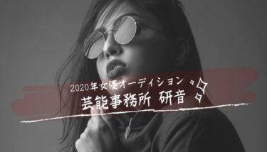 【2020年】芸能事務所_研音【オーディション】