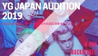 待望のYG JAPANオーディション2019がこの春やってくる!