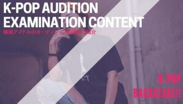 【応募前に要チェック】韓国アイドルのオーディション内容を徹底リサーチ!