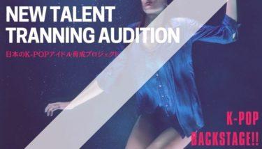 日本でもK-POPアイドルを育成するプロジェクトがスタート!