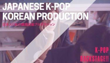 日本人がK-POP?韓国芸能プロダクションのオーディションって参加できる?