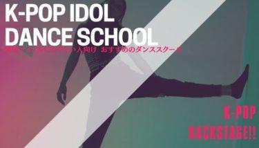 韓国アイドルになりたいならダンススクールに通うべき!おすすめのダンススクールを紹介