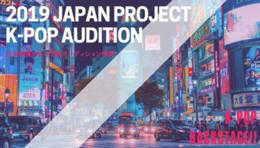 2019年最新情報!日本開催のK-POPオーディションを集めました!