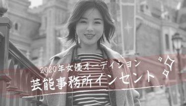 【2020】芸能事務所インセント【女優オーディション】