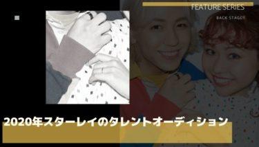 【2020年】スターレイプロダクション【タレントオーディション】