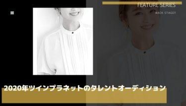 【2020年】ツインプラネット【タレントオーディション】
