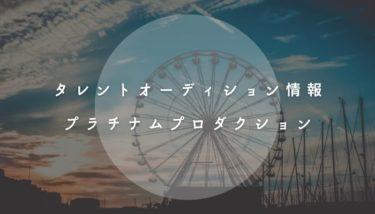 【2020年】プラチナムプロダクション【タレントオーディション】
