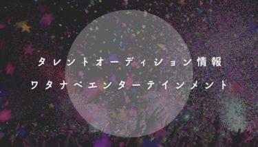 【2020年】ワタナベエンターテインメント【タレントオーディション】