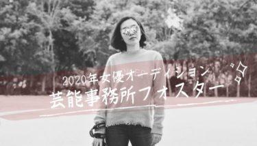 【2020年】芸能事務所フォスター【女優オーディション】