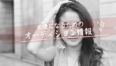 女優になるためのオーディション情報|バックステージ(オーディション情報サイト)