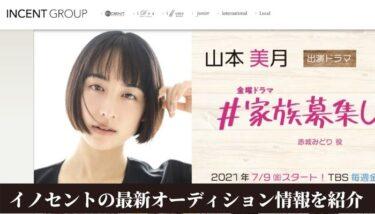 【最新版】芸能事務所インセント【オーディション情報】