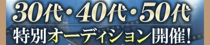 キャストパワーネクスト開催の30代40代50代特別オーディションのバナー