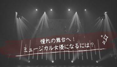 ミュージカル女優になって舞台に立ってスポットライトを浴びよう!