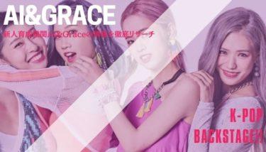 Ai&Graceが開催中のオーディション情報や話題のK-POPプロジェクトの情報
