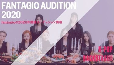 【2020年】fantagioの最新オーディション情報【韓国芸能事務所】 バックステージ(オーディション情報サイト)