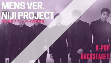 日本男性版の虹プロジェクト開催発表!詳細や世間の反応は…?