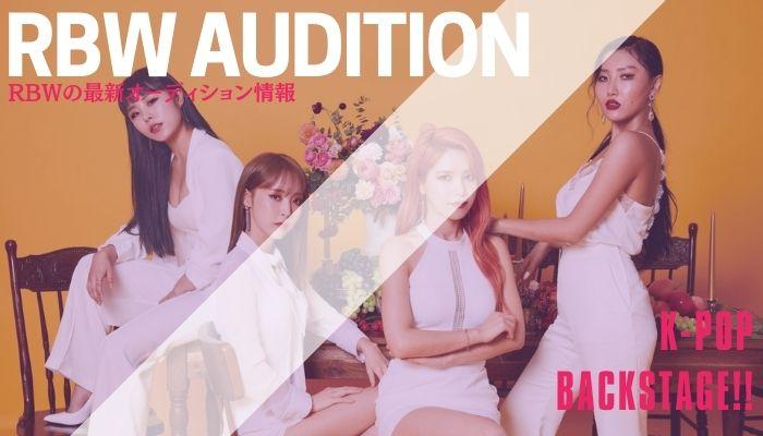 韓国芸能事務所RBWのオーディション情報