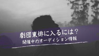 劇団東俳の開催中オーディション情報|バックステージ(オーディション情報サイト)