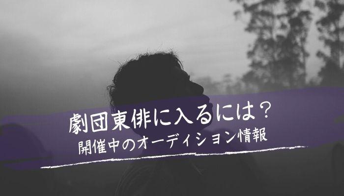劇団東俳の新人タレントオーディションの情報をご紹介