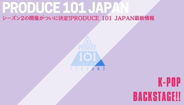 PRODUCE 101 JAPANの最新開催情報をご紹介します。