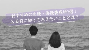 おすすめの女優・俳優養成所9選!入る前に知っておきたいこととは?|バックステージ(オーディション情報サイト)