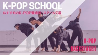 オススメの日本、韓国のK-POP養成所とスクールをそれぞれご紹介します。