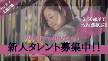 アリ・プロダクションが開催する随時募集オーディションの応募詳細
