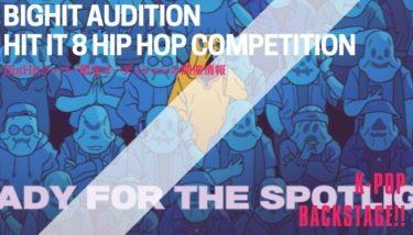 BigHitが開催するラッパー限定オーディション「HIT IT 8 HIP HOP Competition」の詳細情報