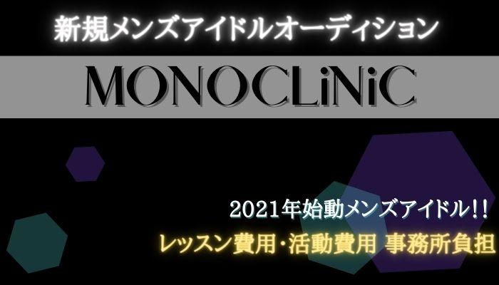 新規メンズアイドル「MONOCLiNiC」のオーディションの応募詳細