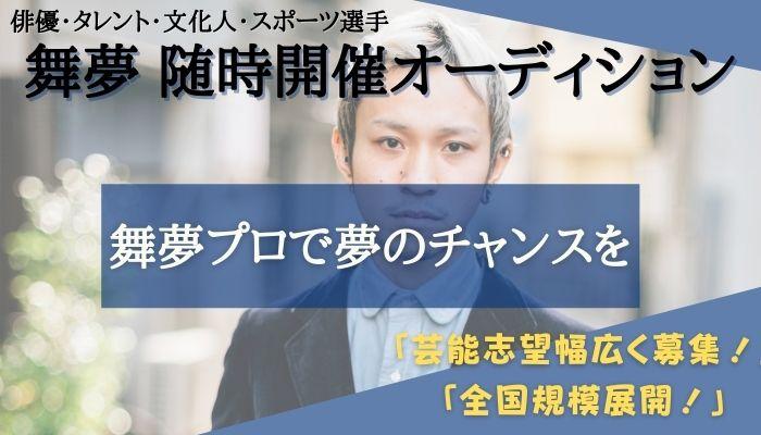 舞夢プロが開催する随時募集オーディションの応募詳細