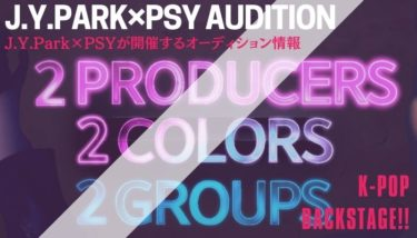 J.Y.Park×PSYによるオーディション番組『LOUD』を徹底調査!|バックステージ(オーディション情報サイト)
