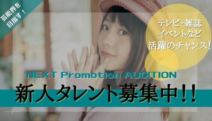 NEXT Promotionが開催するオーディションの詳細情報