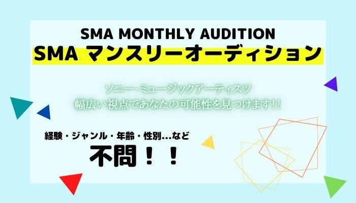 ソニー・ミュージックアーティスツのオーディション応募詳細