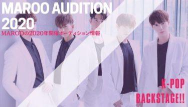 【2020年】MAROOのオーディション情報を紹介!【韓国芸能事務所】|バックステージ(オーディション情報サイト)