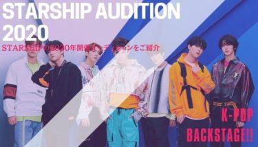 【2020年】STARSHIPのオーディション情報を紹介!【韓国芸能事務所】