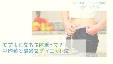 モデルになれる体重って?平均値と最適なダイエット法をご紹介|バックステージ(オーディション情報サイト)