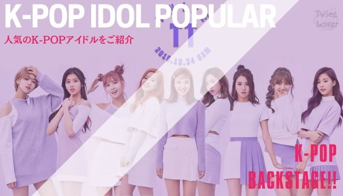 韓国・日本ともに人気のK-POPアイドルグループをご紹介