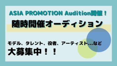 ASIA PROMOTION Audition 随時開催オーディション