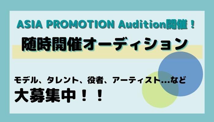 ASIA PROMOTION Auditionの随時募集オーディションの詳細