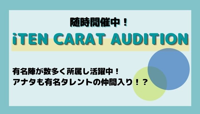 TEN CARAT AUDITIONの詳細情報