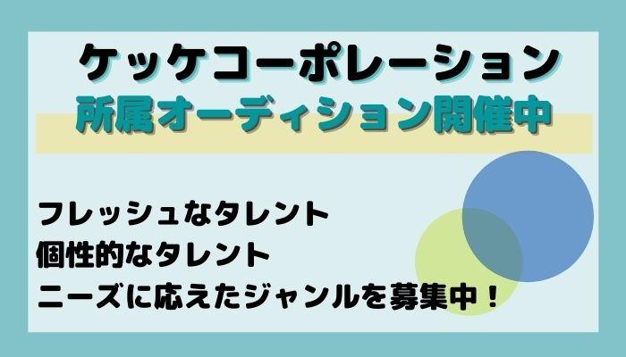 ケッケコーポレーションが開催する所属オーディションの詳細情報
