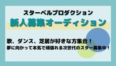 スターベル新人オーディション|バックステージ(オーディション情報サイト)
