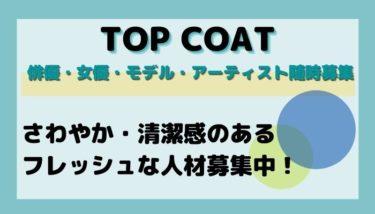 TOP COAT 俳優・女優・モデル・アーティスト随時募集