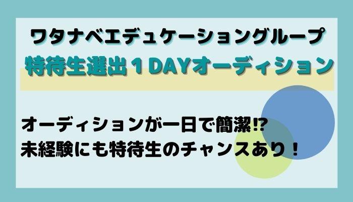 特待生選出1DAYオーディションの詳細情報
