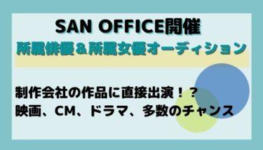 SAN OFFICE 所属俳優&所属女優オーディション
