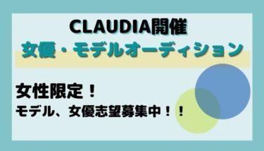 CLAUDIA ENTERTAINMENT女優・モデルオーディション