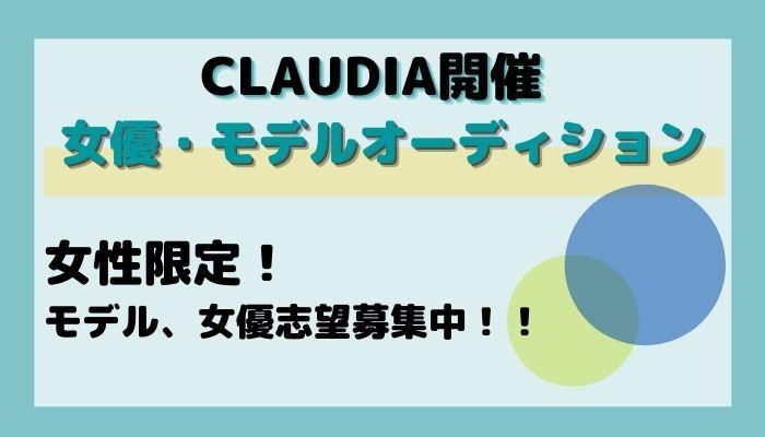 CLAUDIAが開催する女優・モデルオーディションの詳細情報