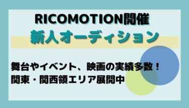 RICOMOTION開催の新人オーディション詳細情報