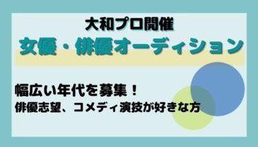 大和プロ開催オーディションの詳細情報