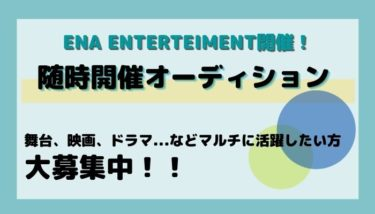 ENA ENTERTEIMENT audition開催の随時募集オーディション
